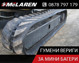 Rubber tracks for mini excavator