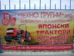 ТЕХНО ГРУП-М