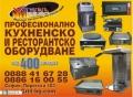 Well maxi професионално кухненско оборудване www.WEL ...