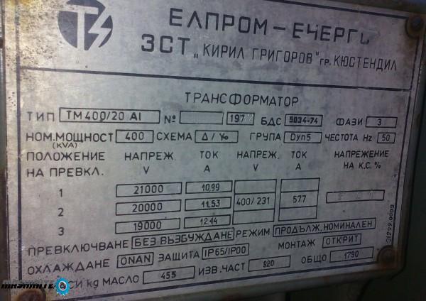 Трансформатор маслен 400kVa тип ТМ 400/20/0.4