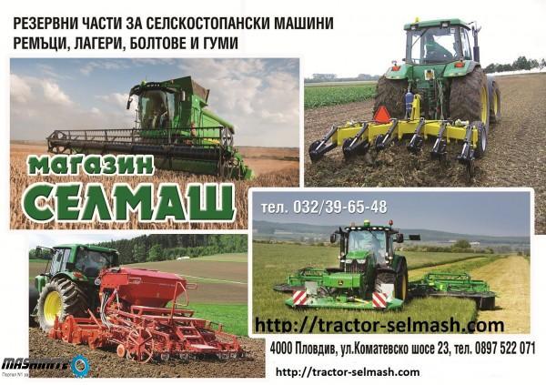 Резервни части за трактори, комбайни и косачки.Прика ...