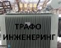 Трансформатор 1250 kVA маслен трифазен