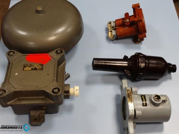 Взривозащитени изключватели, лампи, звънец