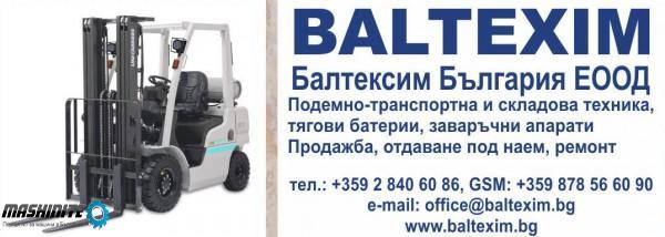 Балтексим.Електрокари и мотокари под наем