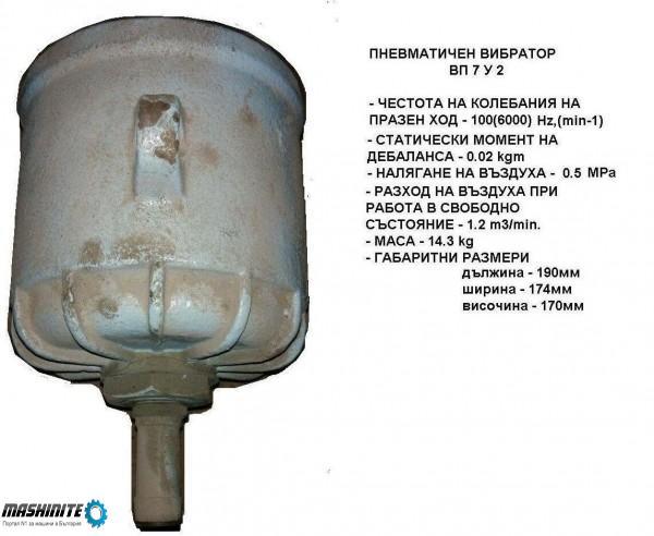 Пневматичен вибратор ВП 7 У2