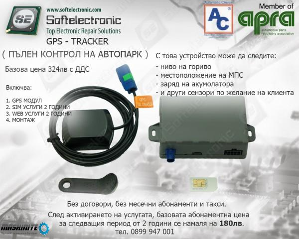 GPS системи