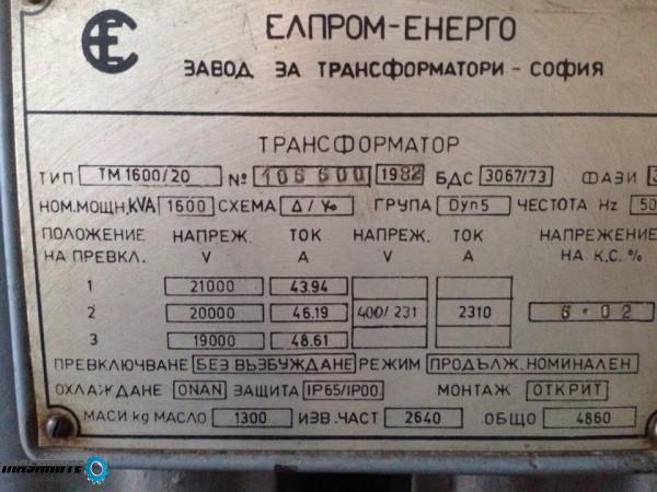Продавам силов  трансформатор 1600  ква с 24 месеца  ...