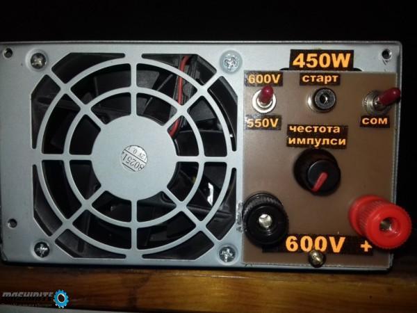 Електронна въдица 450W
