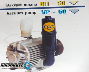 Производство и ремонт на вакуумпомпи
