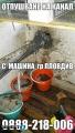 Вома-отпушване на тоалетни канали сифони град Пловди ...