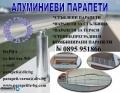 Парапети - стъклени ,алуминиеви,инокс