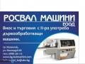 Двоен чепорез-200 МАШИНИ НА СКЛАД-ВАЛЕНТИН