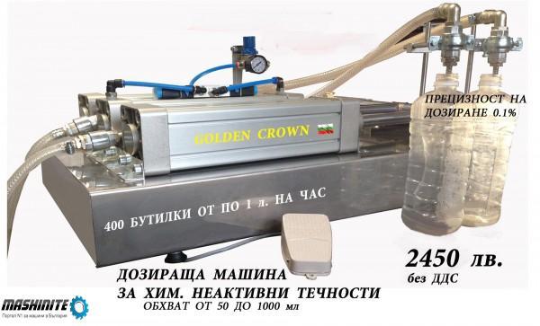 Обемно дозираща машина за течни продукти