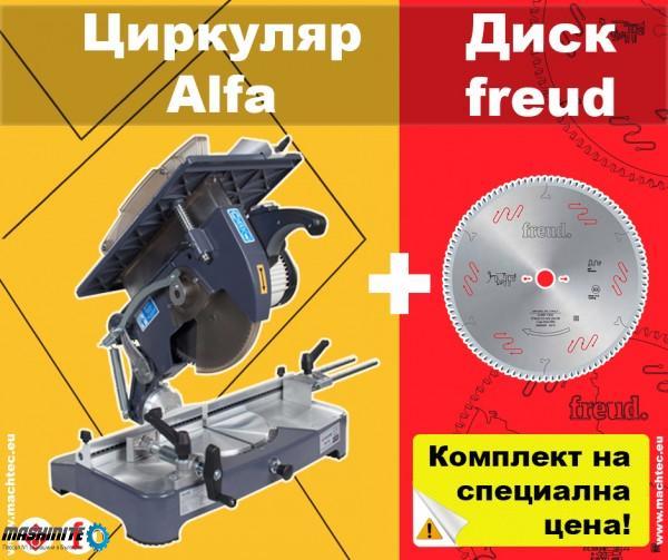 Циркуляр Alfa + италиански диск freud СПЕЦИАЛНА ЦЕНА
