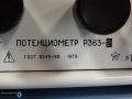 потенциометър измерителен Р 363-2