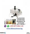 Полуавт. Машина за затваряне на пластмасови и Метални капачки Етикирки, Дозиращи машини