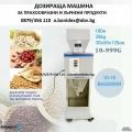 Дозир машина за зърнени и прахови продукти - 2-100гр. 2-300 гр.,10-999гр.