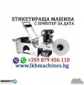 Работна количка/поставка за машина/-неръждавейка 85x45x90