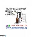 Бутилираща машина с вакуум помпа за Олио, Зехтин и др. Вискозни течности. Дозиращи машини