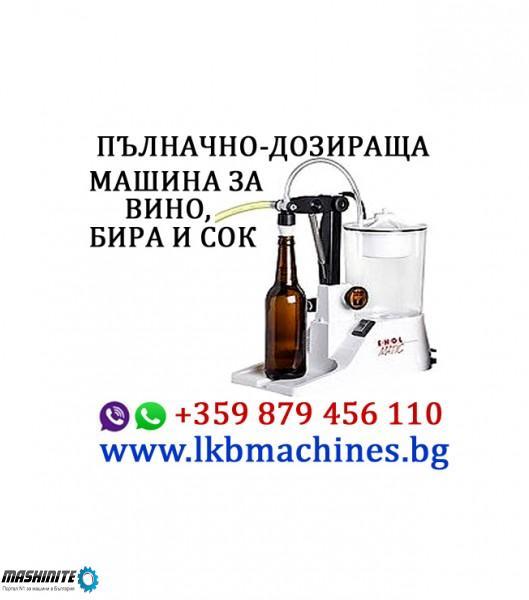 Пълначна-дозираща машина за напитки - Вино, Бира, со ...