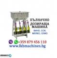 Пълначна-дозираща машина за напитки - Вино, Бира, сокове, олио и други