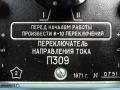 уред за промяна на посоката на тока П309